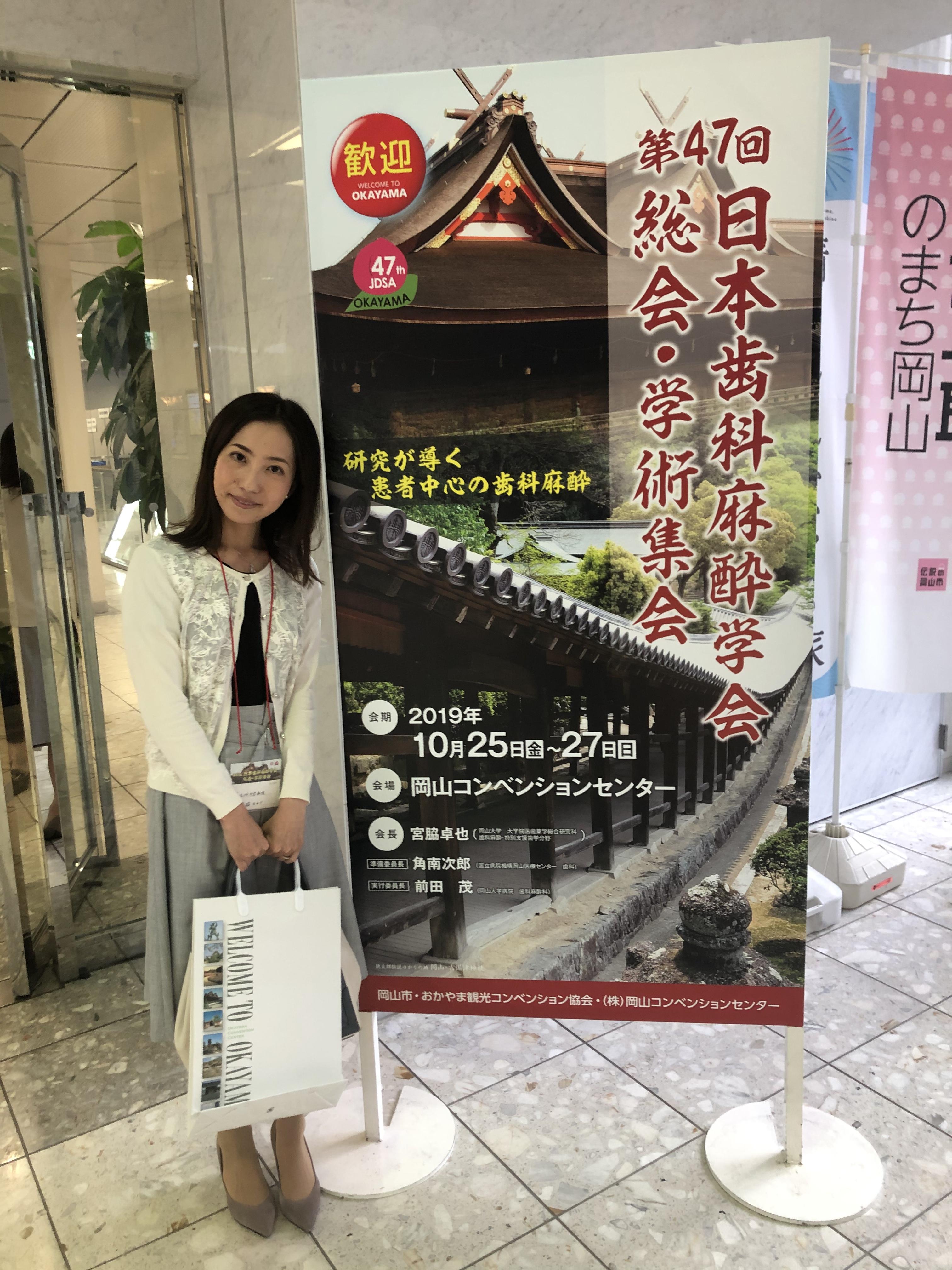 日本歯科麻酔学会に行ってきました。