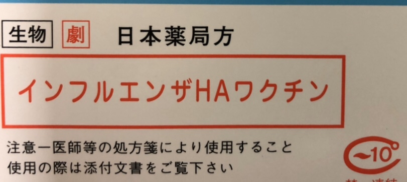 当院ではインフルエンザワクチン接種を行っております