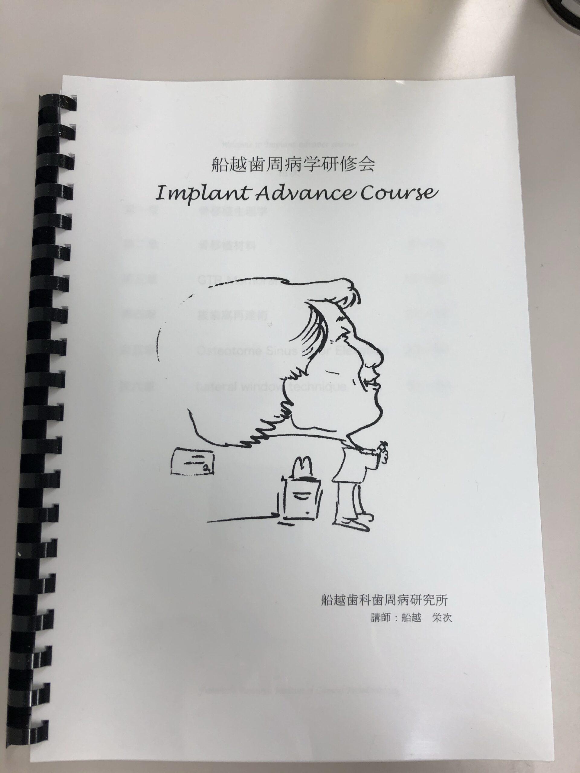 船越歯周病学研修会インプラントアドバンスコース2クール目に参加しました